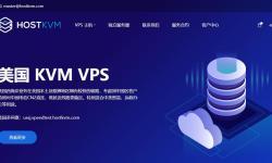 HostKVM 美国VPS推荐 - CN2 GIA线路支持