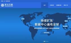 景文互联海外主机推荐 - 香港/日本/新加坡等节点支持