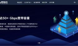 海外主机商野草云介绍 - CN2 GIA香港VPS/美国VPS及独立服务器支持