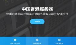 国外独立服务器主机商ZIJ详细介绍 - 香港/日本/美国节点及多IP站群支持