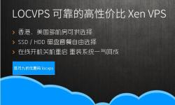 Xen海外VPS主机商LOCVPS测评 - CN2线路及香港/日本等多节点支持