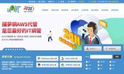 捕梦网台湾虚拟主机测评 - Linux与Windows主机支持