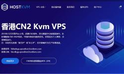 HostKVM香港VPS云地国际节点补货 - 限时享受7折优惠