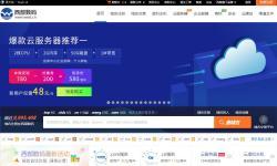 西部数码超便宜香港主机推荐 - PHP和APS.NET程序都支持