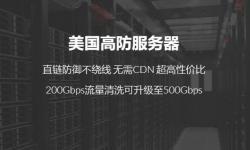ZJI DDoS防御美国服务器推荐