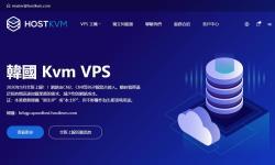 HostKVM韩国VPS详细测评