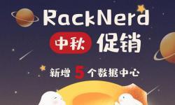 RackNerd美国VPS新增数据中心促销活动 - 低至1美元每月