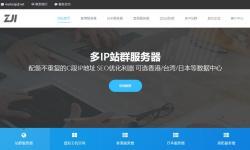 ZJI高防香港VPS促销活动