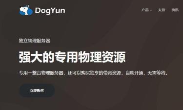 DogYun香港独立服务器测评