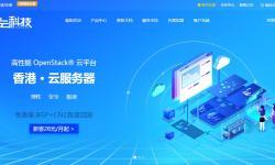 快云科技香港VPS测评 - 双向CN2 GIA线路