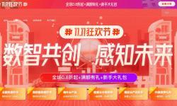 酷番云双十一优惠活动附香港VPS详细测评