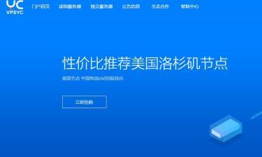 云创网络香港服务器详细测评 - CN2 GIA线路