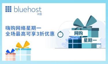 """bluehost """"Cyber Monday""""优惠信息介绍 - 美国/香港主机和独立服务器低至3折优惠"""