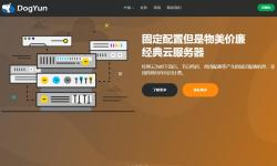 DogYun韩国VPS推荐- CN2线路