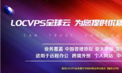 LOCVPS韩国VPS详细测评