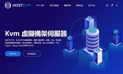 HostKVM香港VPS云地国际超值优惠 - 4G内存只需30元/月