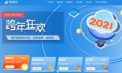 恒创主机元旦优惠活动 - 香港VPS/美国VPS大促销