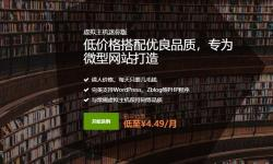 SugarHosts迷你版超便宜香港主机推荐 - 只需4.49元/月