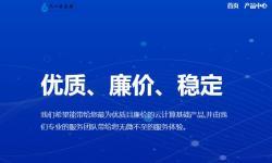 六一云互联香港VPS怎么样详细测评