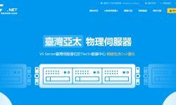 V5.NET台湾服务器详细测评 - CN2线路 - 7折优惠