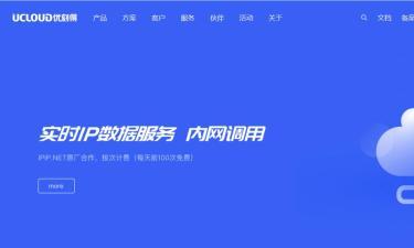Ucloud香港VPS和韩国VPS怎么样详细测评