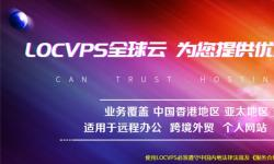LOCVPS 日本VPS和美国VPS 7折优惠促销