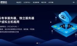 野草云香港VPS开年3.6折大促销