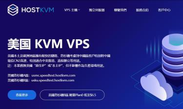 HostKVM便宜美国VPS推荐 - CN2 GIA和联通优化线路