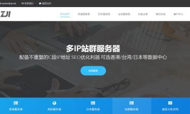 ZJI海外独立服务器详细测评 - 美国/香港/台湾/日本/韩国数据中心