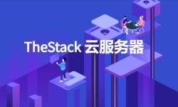 TheStack美国圣何塞VPS测评介绍