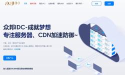 众邦IDC便宜香港VPS推荐 - 三网回程CN2 GIA