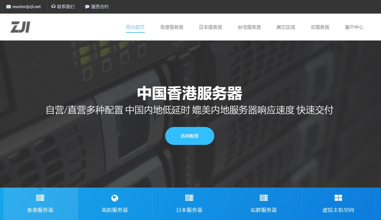 ZJI 官网图片