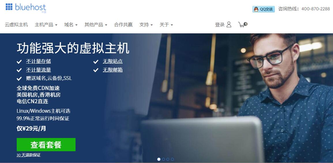 Bluehost 官网图片