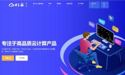 41云香港VPS测评介绍