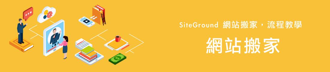 网页设计教程 :SiteGround 网站迁移