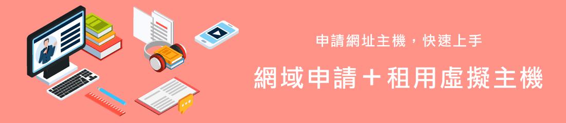 域名申请+租用虚拟主机