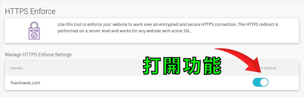 网站建设教程 :https-enforce 开启