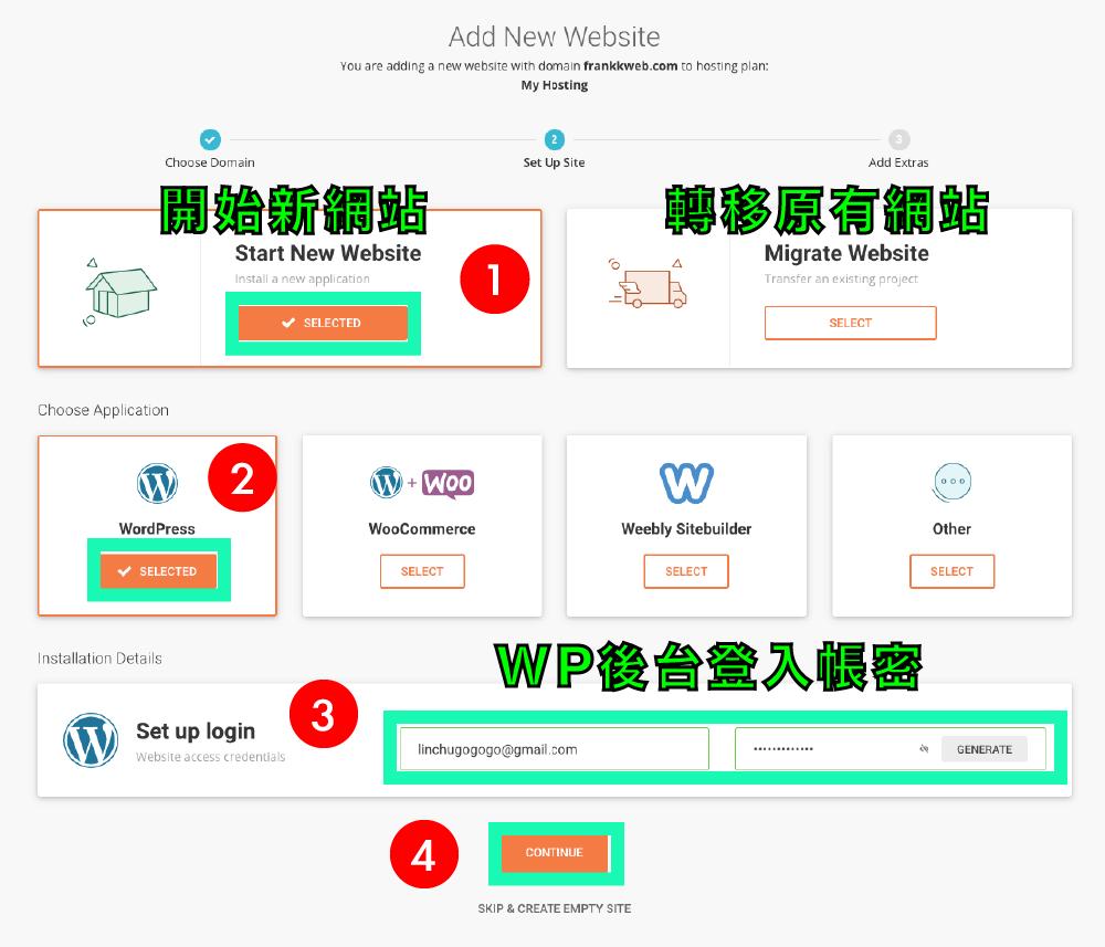 网站建设 :网址+虚拟主机+Wordpress安装完成