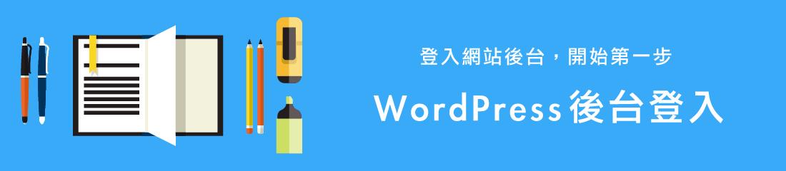 网页设计教程 :WordPress后台登录