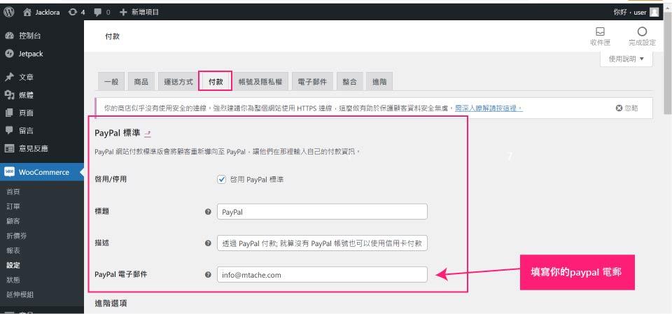 外贸网站搭建教程 - WooCommerce设置PayPal账号