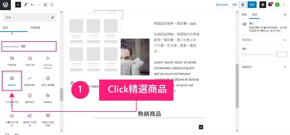 外贸网站搭建教程 - 热销商品设置