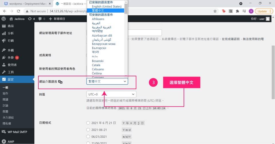 外贸网站搭建教程 - WordPress语言中文设置