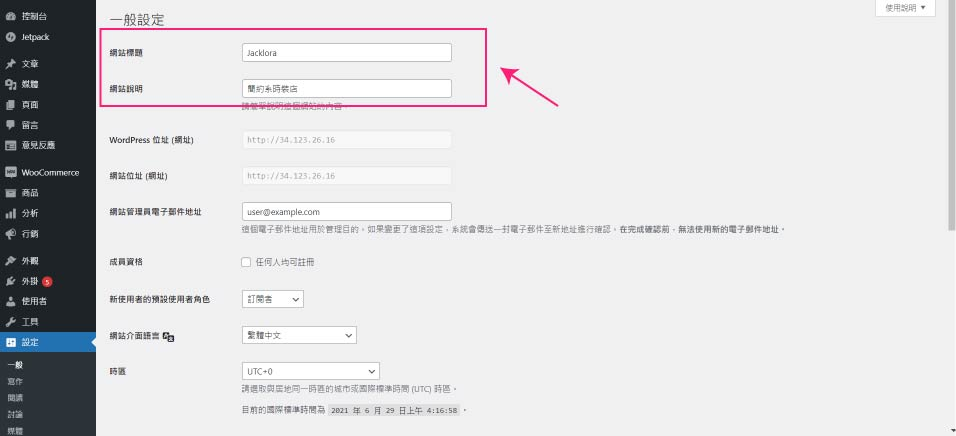 外贸网站搭建教程 - 网站标题设置