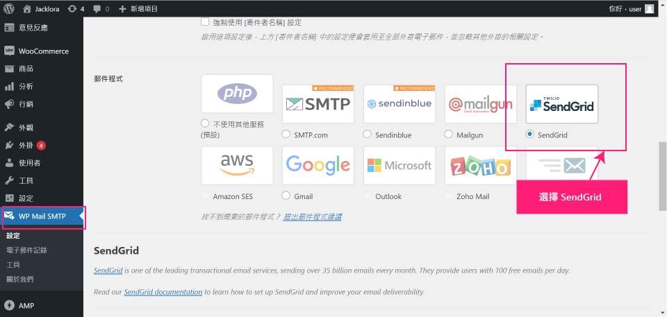 外贸网站搭建教程 - SendGrid邮件服务器选择