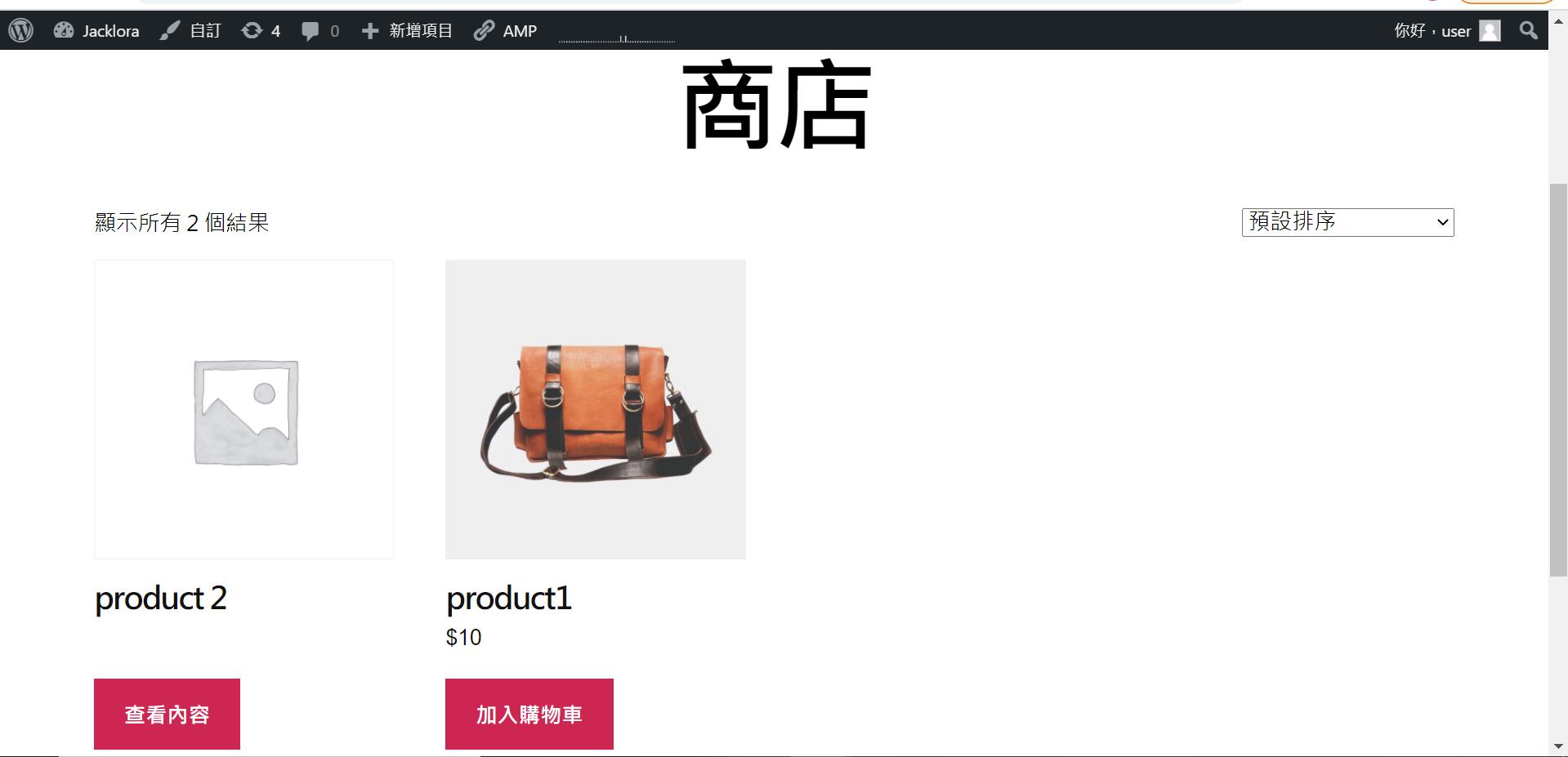外贸网站搭建教程 - WooCommerce设置页面展示