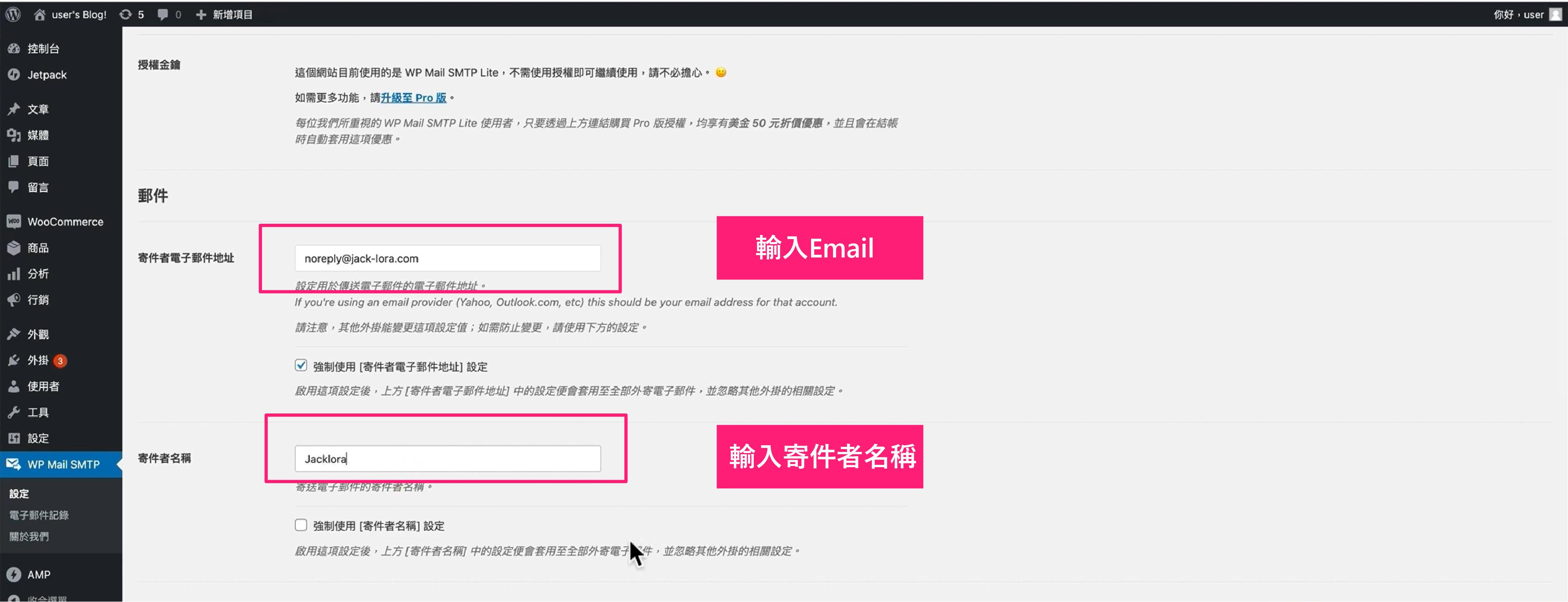 外贸网站搭建教程 - SendGrid邮件服务器邮件地址设置