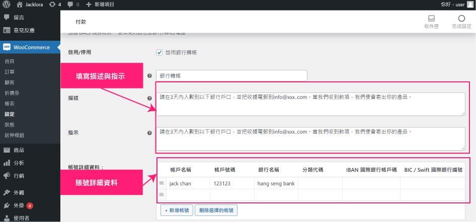 外贸网站搭建教程 - WooCommerce设置支付账户信息