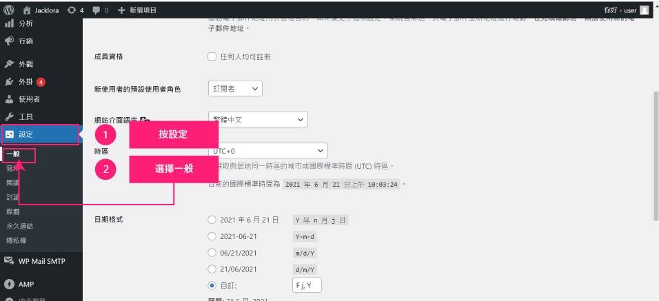 外贸网站搭建教程 - WordPress语言设置