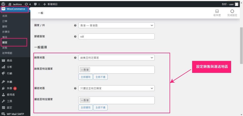 外贸网站搭建教程 - WooCommerce设置销售与运送地区