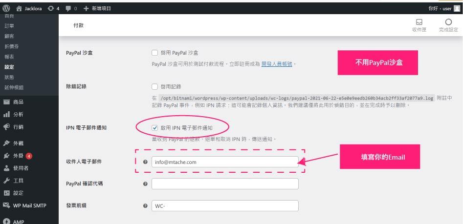 外贸网站搭建教程 - WooCommerce设置PayPal电子邮件通知